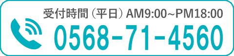 TEL 0568-71-4560